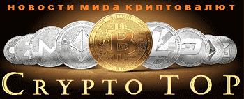 CryptoTop новостной сайт о криптовалютах, биржах и майнинге