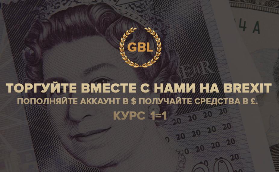 Что же такое GBLinvesting?