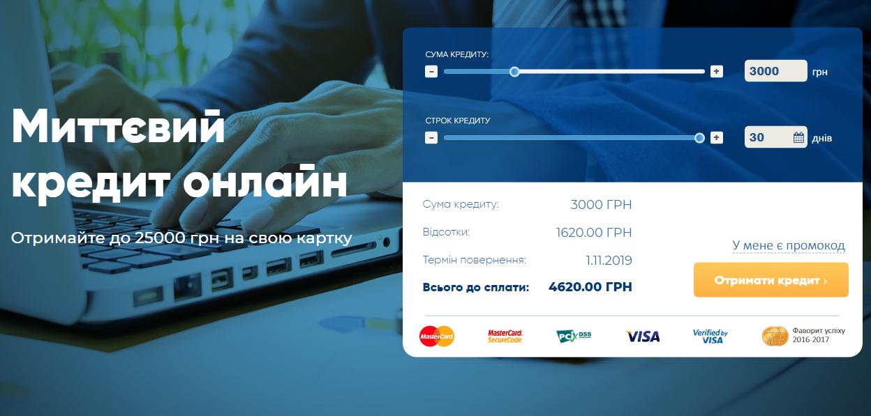 Як взяти швидко гроші онлайн?